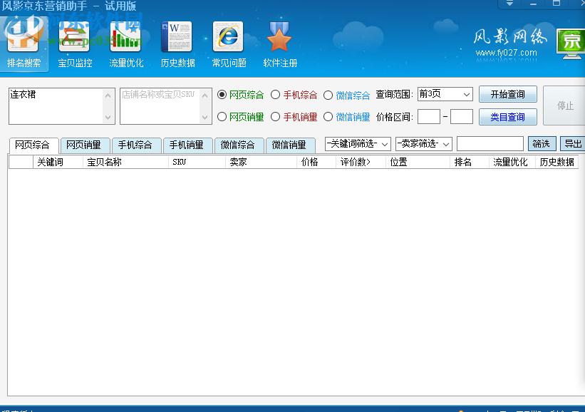 风影京东营销助手 5.1.1 免费版
