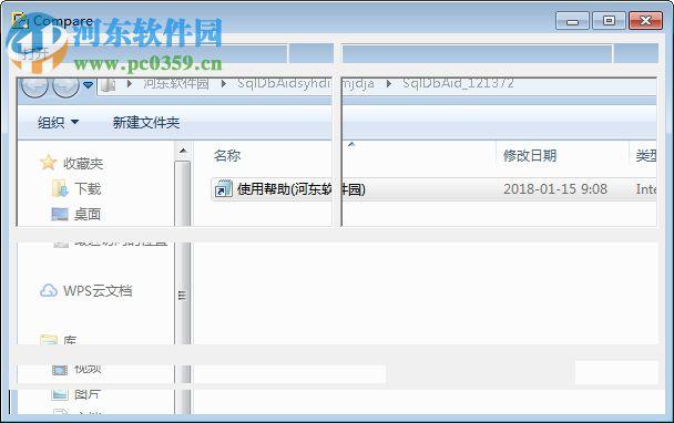 SqlDbAid(脚本创建工具) 2.2.2 绿色版