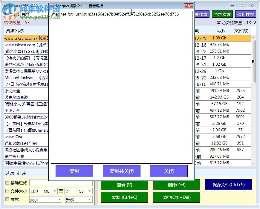 magnetX(磁力搜索神器) 0.2 绿色免费版