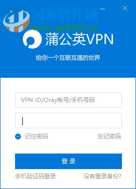 蒲公英客户端 4.1.0.21693 官方版