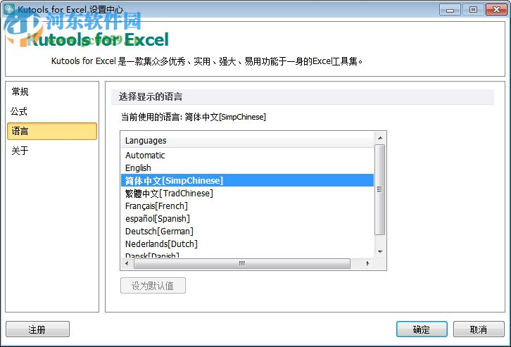 Kutools for Excel下载 19.00 中文版