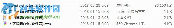 Standard Notes(开源云笔记应用) 2.3.12 官方版