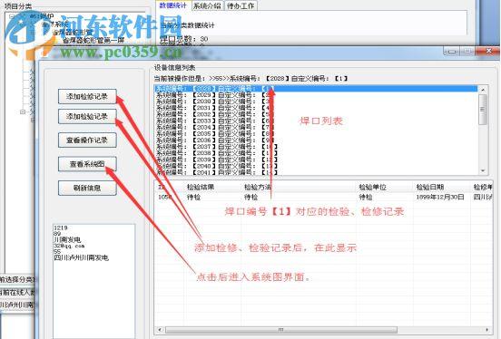 电力技术监督管理云系统 2.0.0 官方版