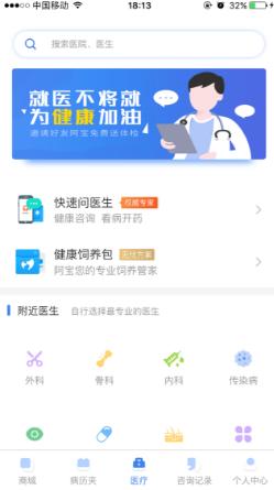 阿宝宠物 1.2.6 手机版