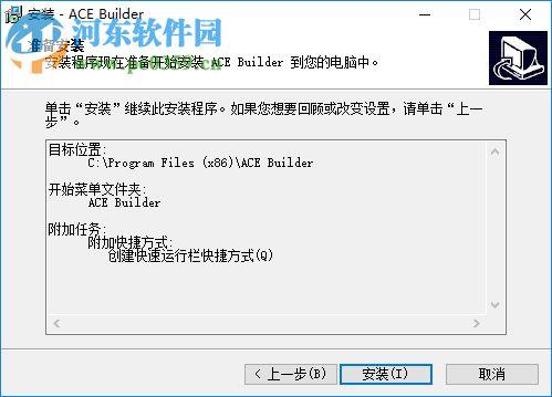 ace builder(模拟积木软件) 1.5.0 官方版