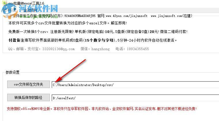 金浚csv批量转excel工具 3.2 绿色版