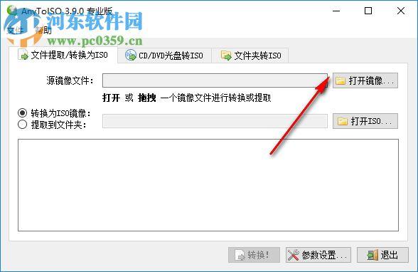 Anytoiso Converter Pro 3.9.4.650 单文件绿色版