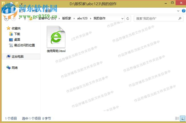 版权家下载 1.0.6.0 官方版