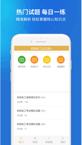 电工考试题库 1.0.5 手机版