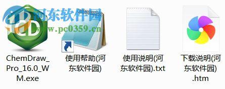 ChemBioOffice Pro下载 2016 破解版