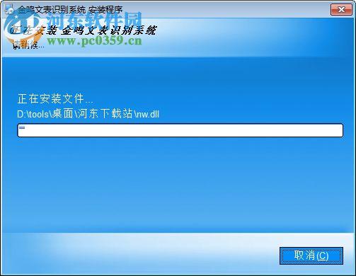 金鸣文表识别系统 4.20 官方版