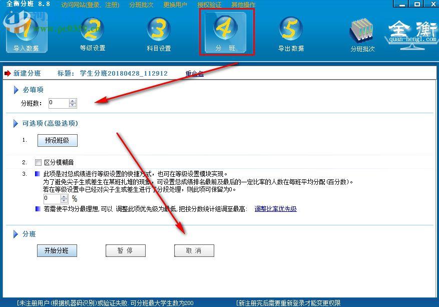全衡分班软件下载 8.8 官方版