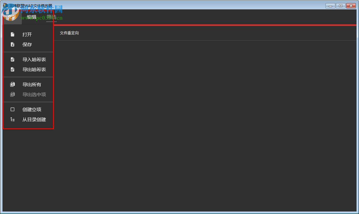 英雄联盟WAD文件修改器 8.24b 免费版