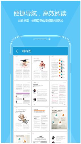 福昕PDF阅读器(3)