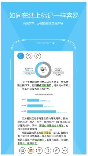 福昕PDF阅读器(2)