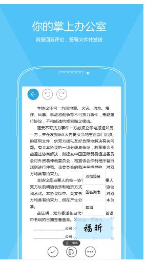 福昕PDF阅读器(4)