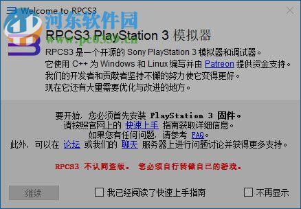 PlayStation3(索尼PS3手柄模拟器) 0.0.5 绿色版