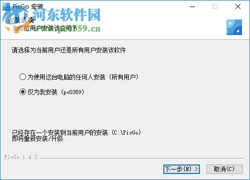 PicGo(图床软件) 2.0.3 官方中文版
