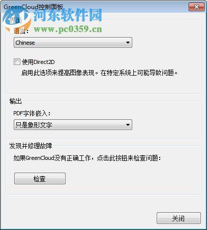 GreenCloud Printer Pro(虚拟打印软件) 7.8.5.0 中文版
