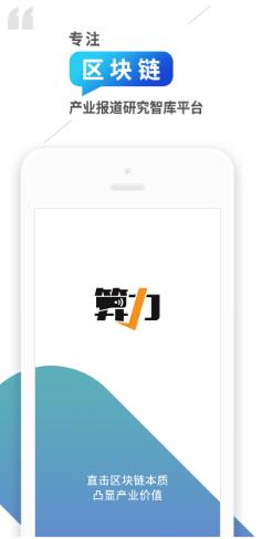 算力财经 2.0 手机版