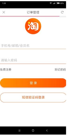 领券之家 1.5.5 手机版