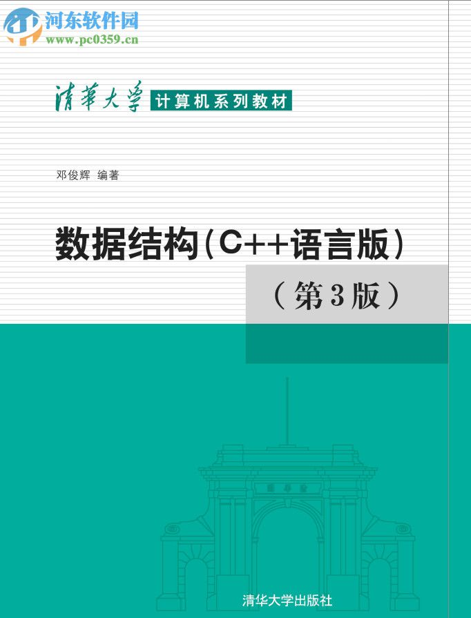 数据结构c++第3版(邓俊辉著) pdf高清扫描完整版