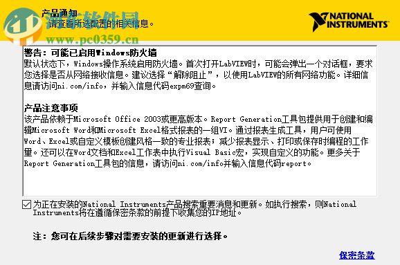 NI LabView 2018下载(附安装教程) 中文破解版