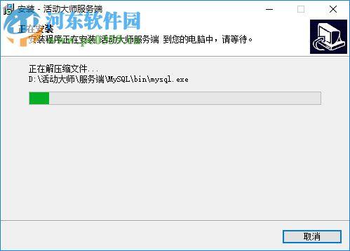 网吧活动大师服务端 2.6.6.1 官方版