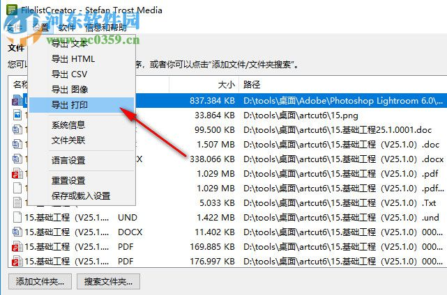 文件列表生成器(Filelist Creator) 19.9.20 免费版