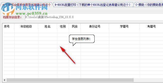四川省普通高中档案打印辅助程序 2.8 免费版