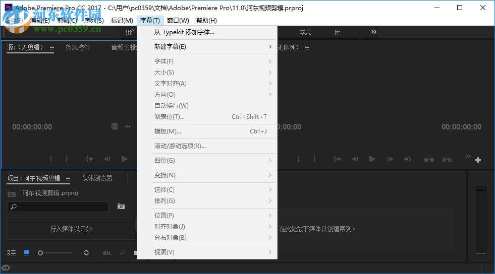 Adobe premiere pro cc 2017 绿色精简版