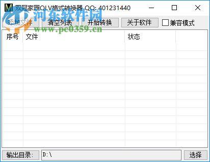 腾讯视频qlv转换工具(qlv格式转换器) 1.0 绿色版