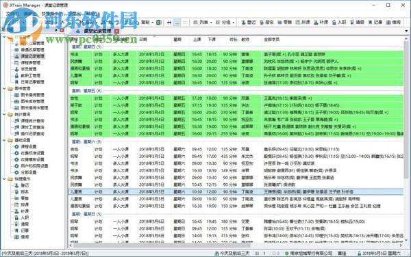 XTrain Manager(培训管理软件) 2.5.4 官方版