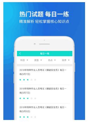 特种作业人员考试 1.0.2 手机版
