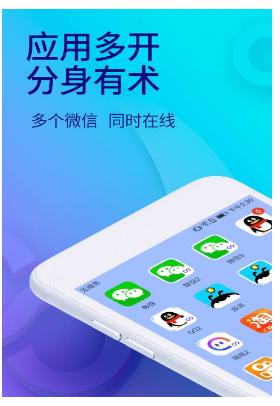 双开助手微信多开分身版 4.6.4 手机版