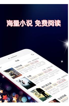 夜色书馆 1.1.0 手机版