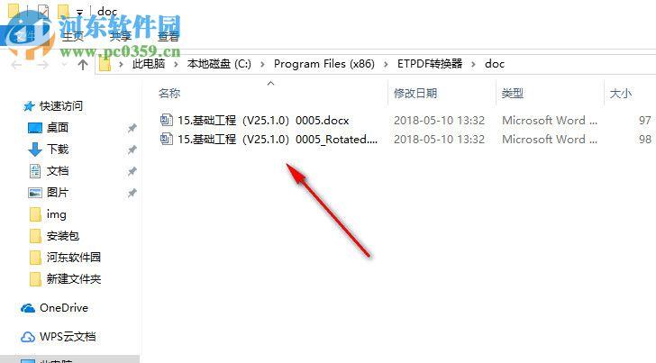 ETPDF转换器 2.2.0.0 官方版
