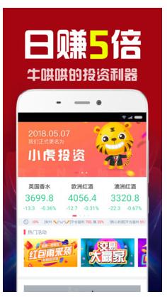 小虎投资 4.3.0 手机版