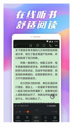 小说快读-免费小说 3.7.6.2022 手机版
