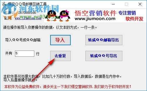 悟空qq号邮箱互转工具 5.1.1.1 免费版