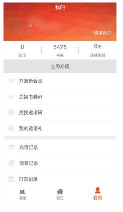 口袋小说阅读 1.2.8 安卓版