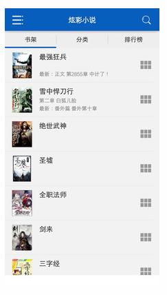 炫彩小说 1.2.1 手机版