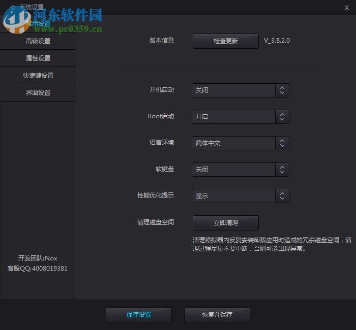 夜神模拟器工作室版 3.8.2.0 免费版