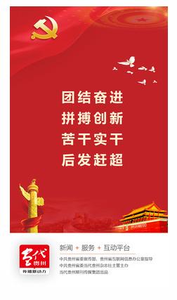 当代贵州 4.0.0 手机版