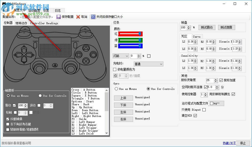 ds4windows下载 1.5.9 官网汉化版
