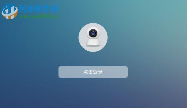 小米摄像头pc下载 0.0.0.2 官方电脑版