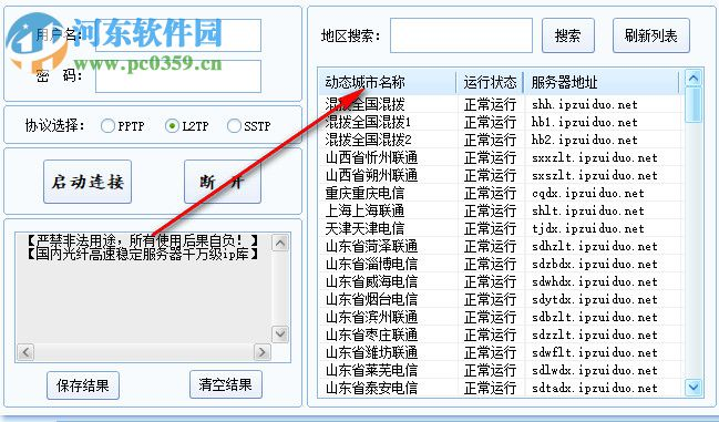 光纤动态ip客户端软件 11.8 免费版
