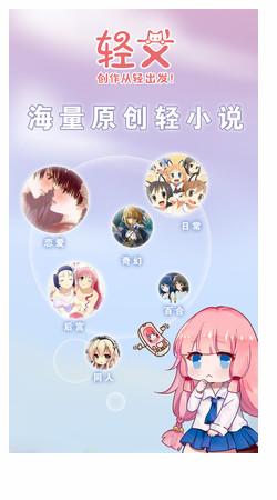 轻文轻小说 3.16.3 手机版