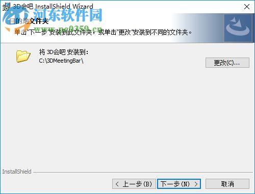 3d会吧(3D会议室) 2.1.5.0 官方版