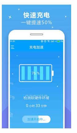充电加速器 2.3.9 手机版